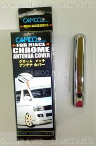7-9282  ANTENNA COVER FOR 05~ON HIACE 200