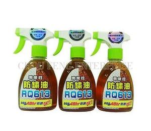 RUST PREVENTIVE OIL-RQ613,antirust