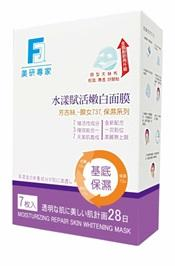 Moisturizing Repair Skin Whitening Mask