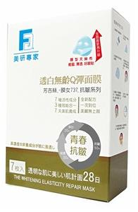 Whitening & Elasticity Repair Mask