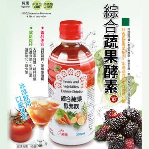 Fruits and Vegetables Enzyme Drinks