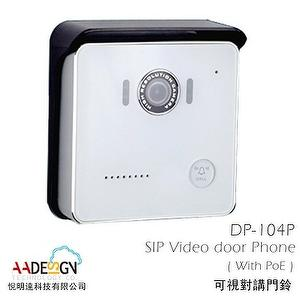 【DP-104P】 Video IP Door Phone of Intercom System with PoE