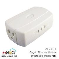 【AZL7201】外插型調光開關 Z-wave Plug-in Dimmer Module