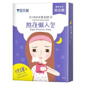 CELLINA Time's Up Mask - Being an All-Nighter!