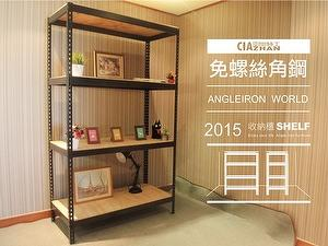 4 tier shelves(W120xD60xH210cm)
