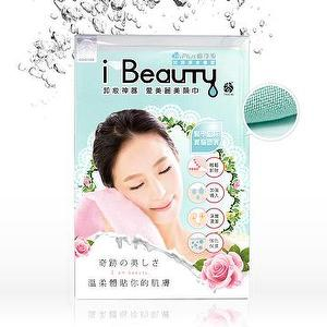 EPURIFYS i-Beauty Makeup remove towel (big size/green)