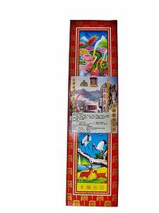 Bidet care Tokushinkai incense stick incense feet6
