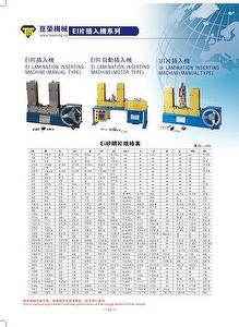 EI / UI Lamination Inserting Machine